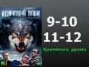Одинокий волк 9 10 11 12 серия криминальный сериал боевик детектив