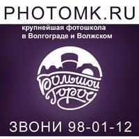 Логотип Фотошкола в Волгограде - Большой город