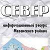 СЕВЕР - информационный ресурс Мезенского района
