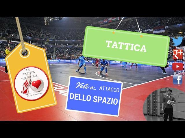 Tattica Futsal veli e attacco dello spazio