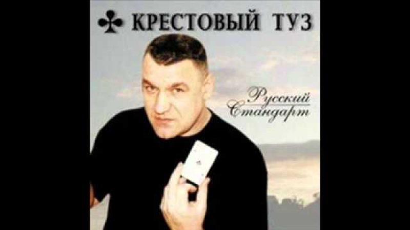 гр Крестовый туз Шоферская