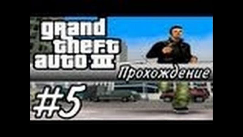 Прохождение GTA 3 миссия 5 Фараонский подонок