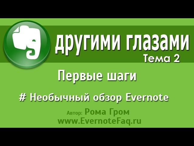 Evernote другими глазами Тема 2 Первые шаги Необычный обзор Evernote