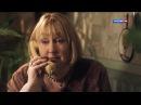КРУТОЙ ФИЛЬМ Лекарство для бабушки 2011 Мелодрама Аглая Шиловская
