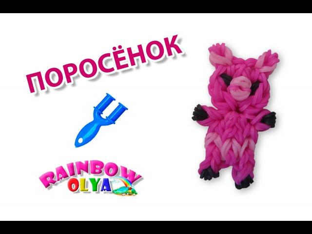 ПОРОСЕНОК из резинок на рогатке. Фигурки из резинок | Pig Rainbow Lomm Charm