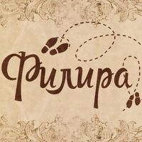 """Логотип Студия исторического танца """"Филира"""""""