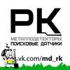 Металлоискатели от РК - Квазар АРМ(Квазар ARM)