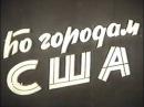 По городам США.Учебный фильм для средней школы.СССР.Студия Школофильм.60-е годы.