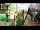 День Святого Патрика Парад в парке Сокольники Moscow Shamrocks City Pipes IrishWeek 2016