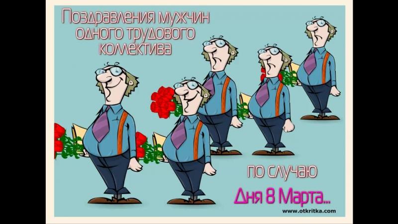Прикольное поздравления коллегам с 8 мартом