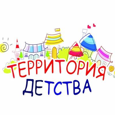 Мини садик Территория Детства Верхняя Пышма | ВКонтакте