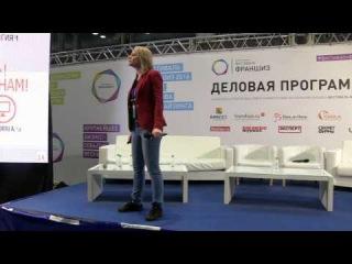 Ольга Кузнецова | Фестиваль Франшиз 2016
