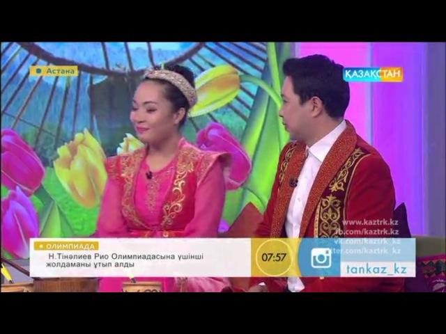 Студент 1 курса Салим Айлазов в программе Таншолпан телеканал Казахстан
