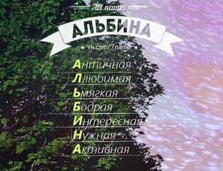 Днем рождения, картинки с надписями альбина