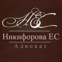 Адвокат Е.С. Никифорова /// Новосибирск