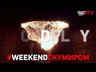 #WEEKENDСКУМИРОМ - проведи выходные с Coldplay!