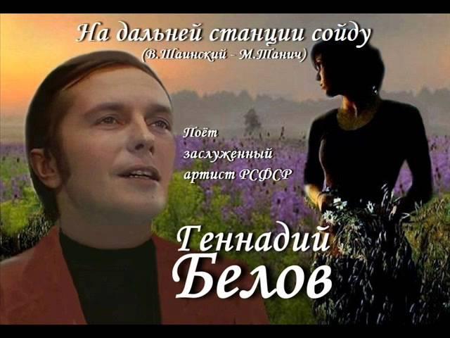 Геннадий Белов На дальней станции сойду