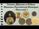 Самые Дорогие и Редкие Монеты Российской Империи - Николай 2