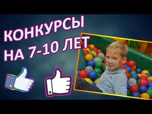 Конкурсы для детей 7 - 10 лет. Подвижные конкурсы и игры конкурсы новыйгод