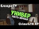 |CrimeGTA RP| 2 Универ (часть первая) |EscapeTV|