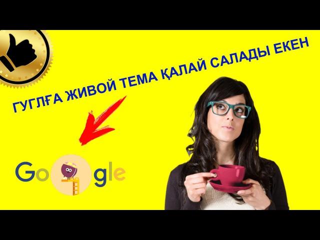 Гуглға қозғалатын тема қалай салады ◆ Live Start Page