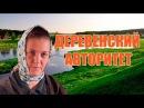Деревенский авторитет 2016 мелодрамы про деревню и любовь