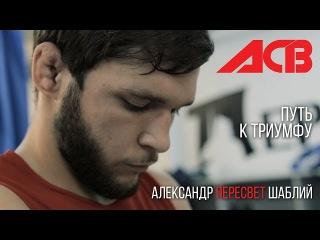 """ACB 41 """"Путь к триумфу"""" - Александр """"Пересвет"""" Шаблий"""
