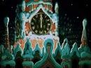 Мультфильм Новогодняя ночь про Деда Мороза и Лешего Старенькие мультфильмы СССР про Новый год vekmnabkmv yjdjujlyzz yjxm