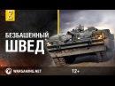 Безбашенный швед Strv 103