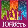"""«Детский (подростковый) центр """"Юность"""""""