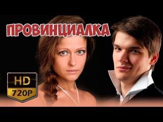 Провинциалка все серии, HD, РУССКАЯ МЕЛОДРАМА, РУССКИЕ ФИЛЬМЫ