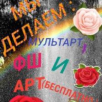 МУЛЬТАРТ И ФШ+АРТ(БЕСПЛАТНО)♡♡★♡♡:-D