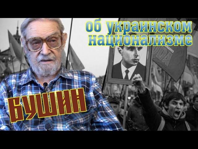 В Бушин о российской власти и украинском национализме