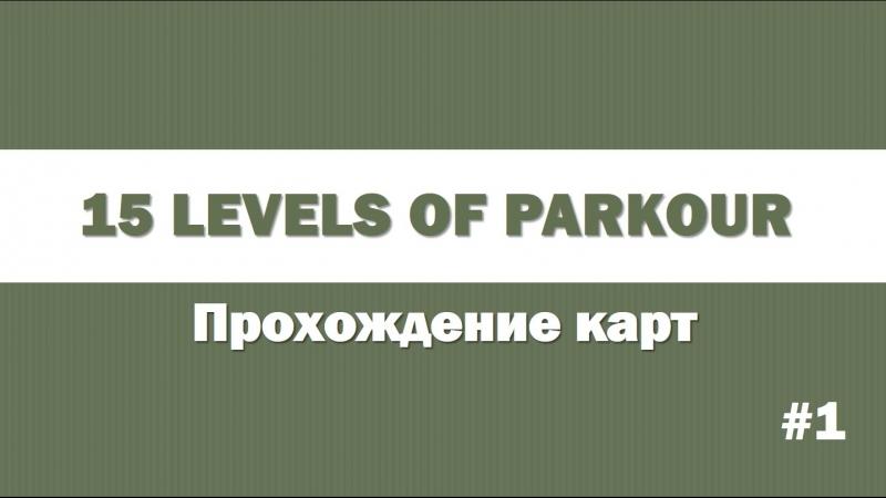 Minecraft Прохождение карт 15 Levels of Parkour 1