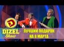 Дизель шоу - с 8 марта подравление от Евгения Сморыгина Дизель студио, новинки