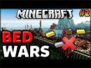 Bed Wars без жителя - Bed Wars 2 Cristalix 2.0