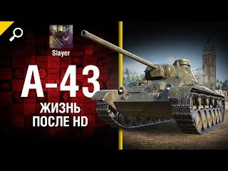 A-43: жизнь после HD - от Slayer World of Tanks
