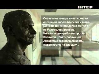 Документальный фильм 'Амосов  Столетие'   06 12 2013