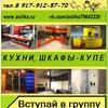 Мебель Zollka Альметьевск