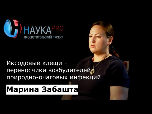 Марина Забашта - Иксодовые клещи - переносчики возбудителей природно-очаговых инфекций
