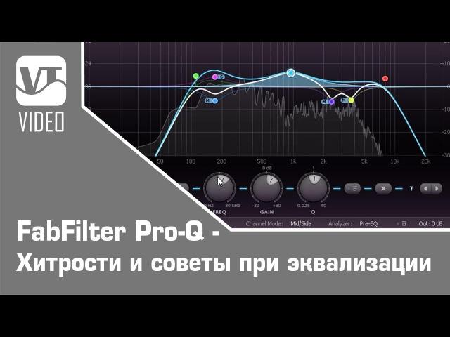FabFilter Pro-Q - Хитрости и советы при эквализации EQ Tips Tricks