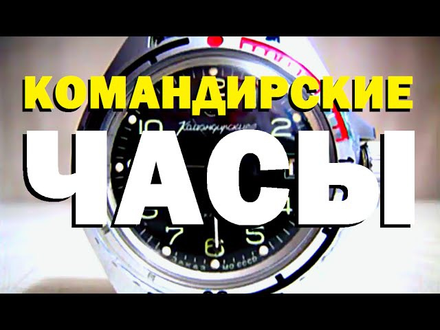 Галилео Командирские часы ⌚️ Commander's watch