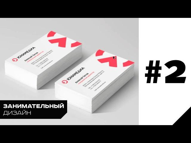 Занимательный Дизайн 2 Как сделать визитку