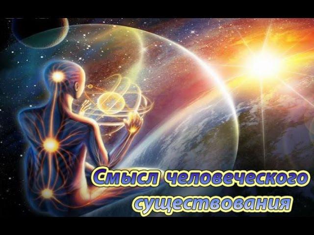 Смысл человеческого существования Наука и религия о создателе и высшем разуме