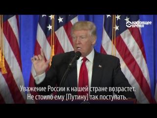 Трамп о Путине и кибератаках.