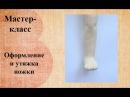 Оформление пальчиков и утяжка ножки