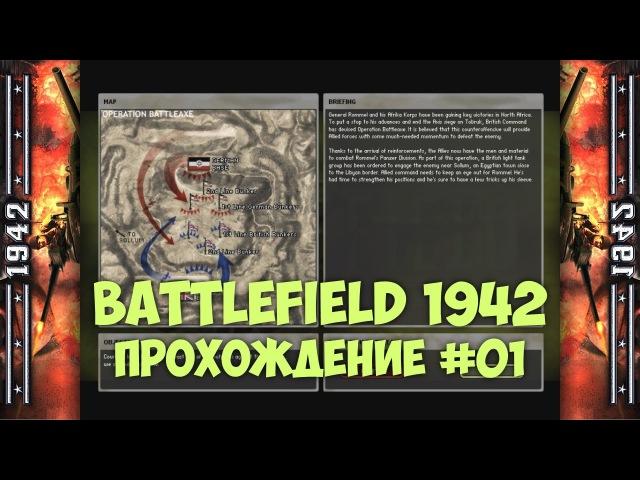 Battlefield 1942 01 Operation Battleaxe Прохождение