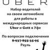 Яндекс Такси, Убер, Гетт, Бизнес-класс Уфа
