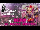 Видео обзор куклы Эвер Афтер Хай Кортли Джестер / Ever After High Courtly Jester