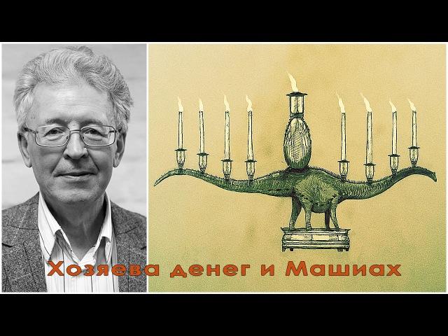 Валентин КАТАСОНОВ Король Мошиах Время Машиаха Эра Машиаха Ожидание Машиаха